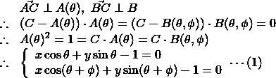 \[\begin{array}{lcl} && \vec{AC}\perp A(\theta),\ \vec{BC}\perp B \\ &\therefore & (C-A(\theta))\cdot A(\theta) = (C-B(\theta,\phi))\cdot B(\theta,\phi) = 0 \\ &\therefore & A(\theta)^2=1=C\cdot A(\theta)=C\cdot B(\theta,\phi) \\ &\therefore & \left\{ \begin{array}{l} x\cos\theta + y\sin\theta - 1 = 0 \\ x\cos(\theta+\phi) + y\sin(\theta+\phi) - 1 =0 \end{array} \cdots (1) \right. \end{array}\]